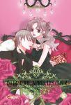 L'infirmerie après les cours (manga) volume / tome 5