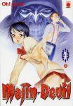 Majin Devil (manga) volume / tome 1