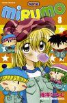 Mirumo (manga) volume / tome 8