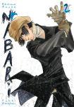 Nabari (manga) volume / tome 2