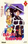 Ni-ji iro Tohgarashi (manga) volume / tome 1