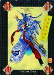 Opéra de Pékin (manga) volume / tome 2
