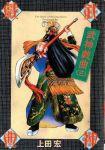 Opéra de Pékin (manga) volume / tome 3