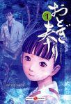 Otogi Matsuri (manga) volume / tome 1