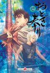 Otogi Matsuri (manga) volume / tome 2