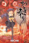 Otogi Matsuri (manga) volume / tome 3