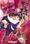 Otogi Matsuri (manga) volume / tome 6