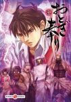 Otogi Matsuri (manga) volume / tome 8