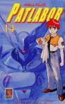 Patlabor (manga) volume / tome 14