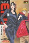 Psychometrer Eiji (manga) volume / tome 16