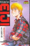 Psychometrer Eiji (manga) volume / tome 19