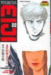 Psychometrer Eiji (manga) volume / tome 22