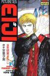 Psychometrer Eiji (manga) volume / tome 4