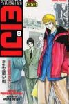 Psychometrer Eiji (manga) volume / tome 8