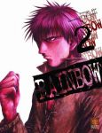 Rainbow (manga) volume / tome 2