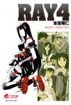 Ray (manga) volume / tome 4