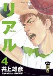 Real (manga) volume / tome 4