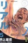 Real (manga) volume / tome 5
