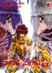 Saint Seiya Episode G (manga) volume / tome 8