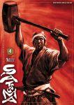Satsuma - L'Honneur de ses Samouraïs (manga) volume / tome 4
