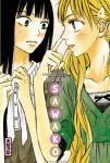 Sawako (manga) volume / tome 4