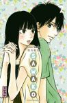 Sawako (manga) volume / tome 7