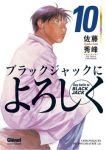 Say hello to Black Jack (manga) volume / tome 10