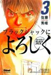 Say hello to Black Jack (manga) volume / tome 3