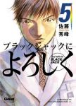 Say hello to Black Jack (manga) volume / tome 5