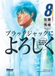 Say hello to Black Jack (manga) volume / tome 8