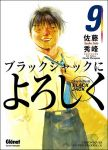 Say hello to Black Jack (manga) volume / tome 9