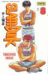 Slam Dunk (manga) volume / tome 8