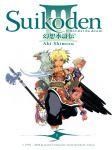 Suikoden III (manga) volume / tome 1