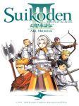 Suikoden III (manga) volume / tome 2