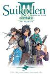 Suikoden III (manga) volume / tome 3