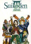 Suikoden III (manga) volume / tome 8