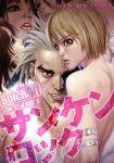 Sun Ken Rock (manga) volume / tome 10