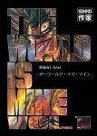 The World Is Mine (manga) volume / tome 1