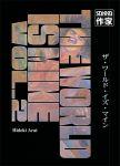 The World Is Mine (manga) volume / tome 2