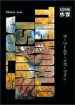 The World Is Mine (manga) volume / tome 6