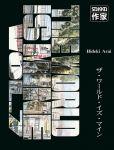The World Is Mine (manga) volume / tome 7