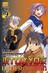 Tôkyô Underground (manga) volume / tome 9
