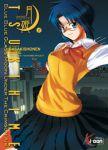 Tsukihime (manga) volume / tome 2