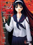 Tsukihime (manga) volume / tome 3