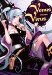 Venus versus Virus (manga) volume / tome 1