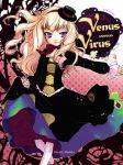 Venus versus Virus (manga) volume / tome 4
