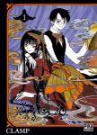 XXX holic (manga) volume / tome 1