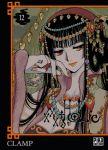 XXX holic (manga) volume / tome 12