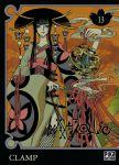 XXX holic (manga) volume / tome 13