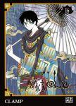 XXX holic (manga) volume / tome 16